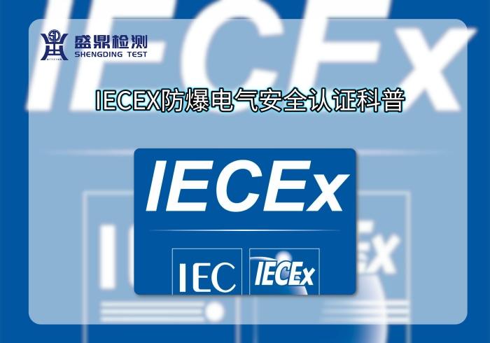 IECEX防爆电气安全认证科普
