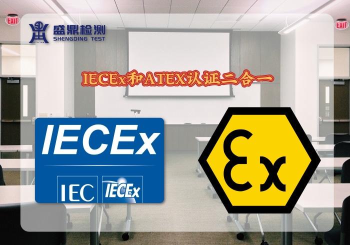 IECEx和ATEX认证二合一