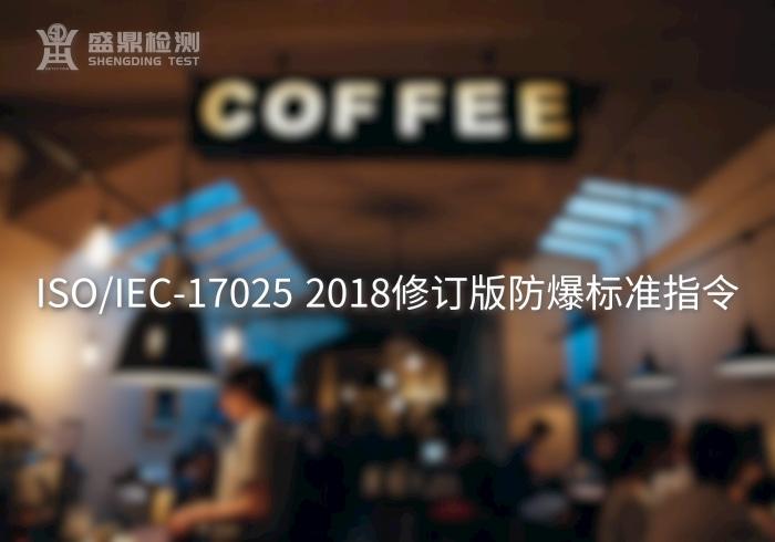 ISO/IEC-17025