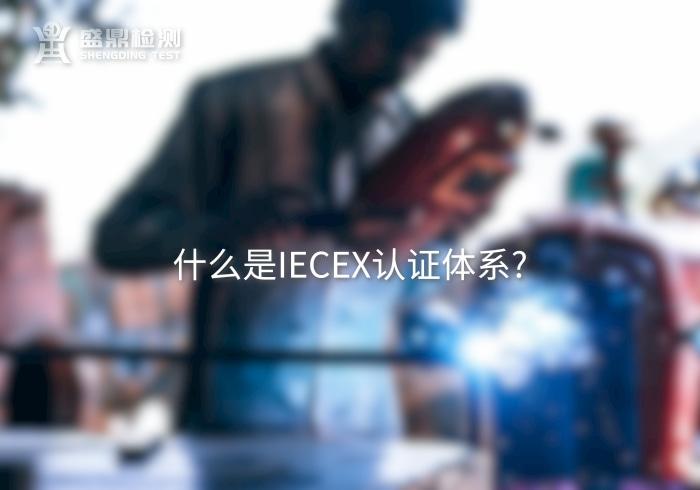 IECEX认证体系
