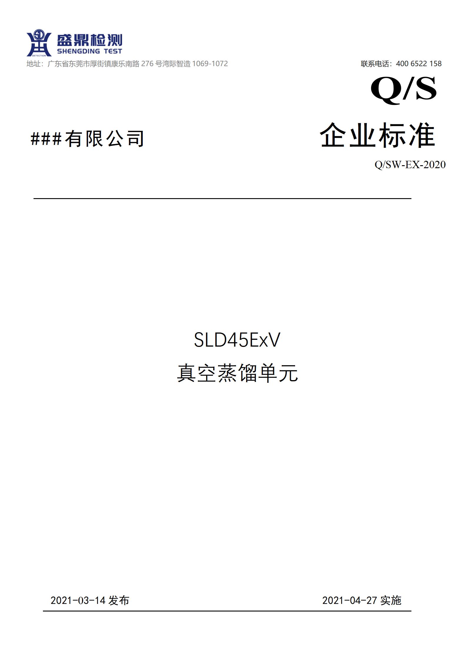 企业标准01封面