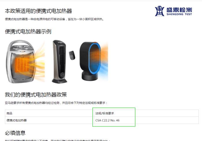 亚马逊对便携式电加热器的标准要求
