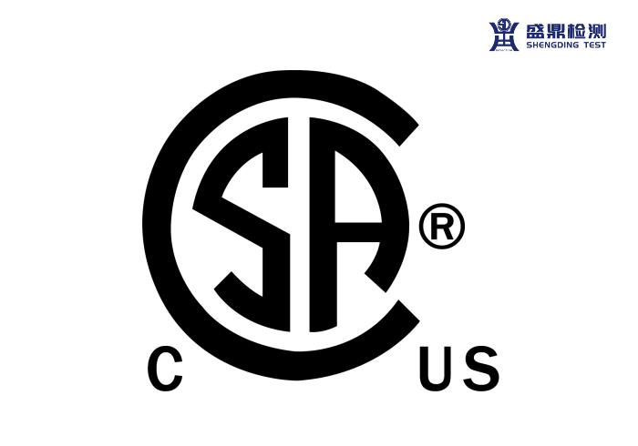 CSA认证费用