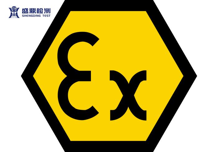 ATEX认证标志