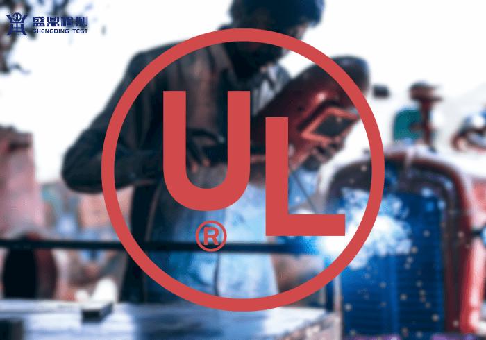 UL认证产品不能直接进入国内市场