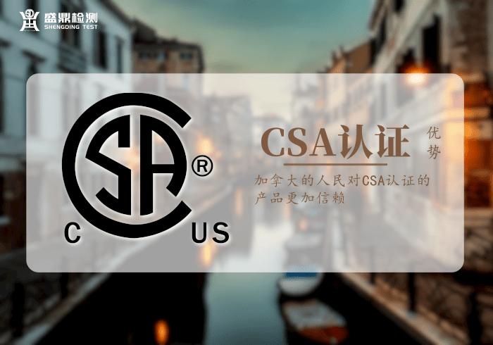 CSA认证优势