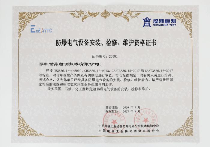 《防爆电气设备安装、检修、维护资质证书》