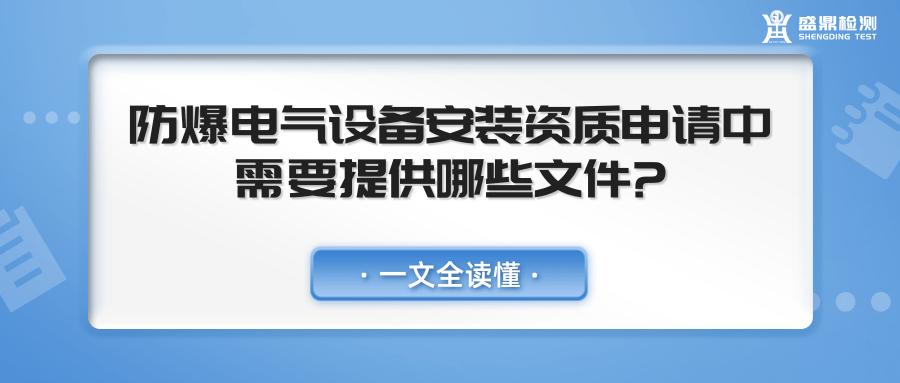 防爆电气设备安装资质申请中需要提供哪些文件