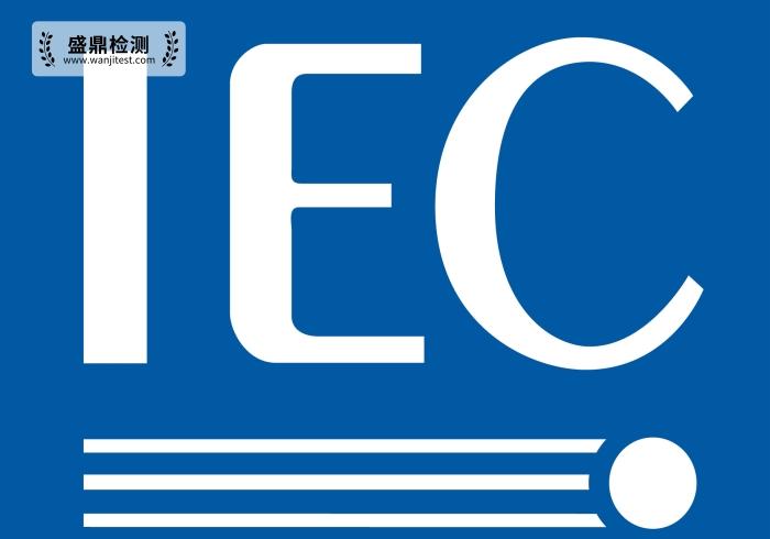 IEC标志