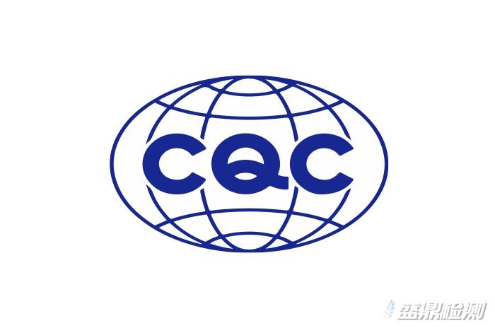 CQC质量检测中心