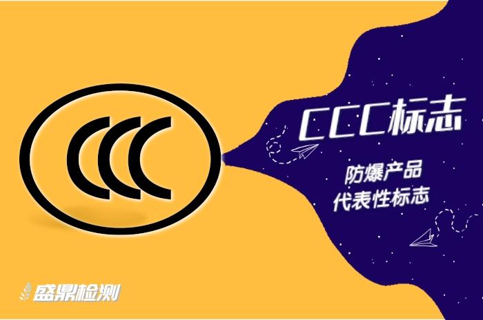 防爆CCC标志
