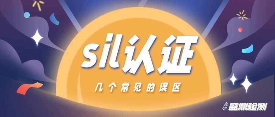 sil认证几个常见的误区