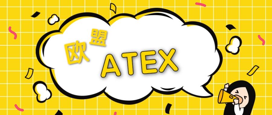 欧盟ATEX认证
