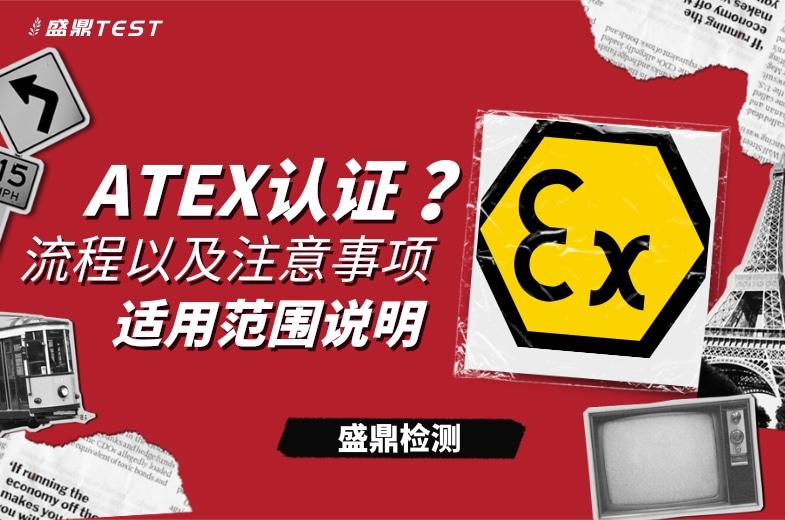 ATEX认证流程