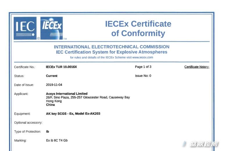 IEC证书