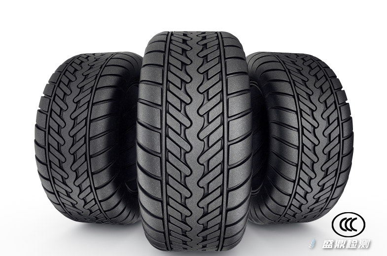 轮胎CCC认证