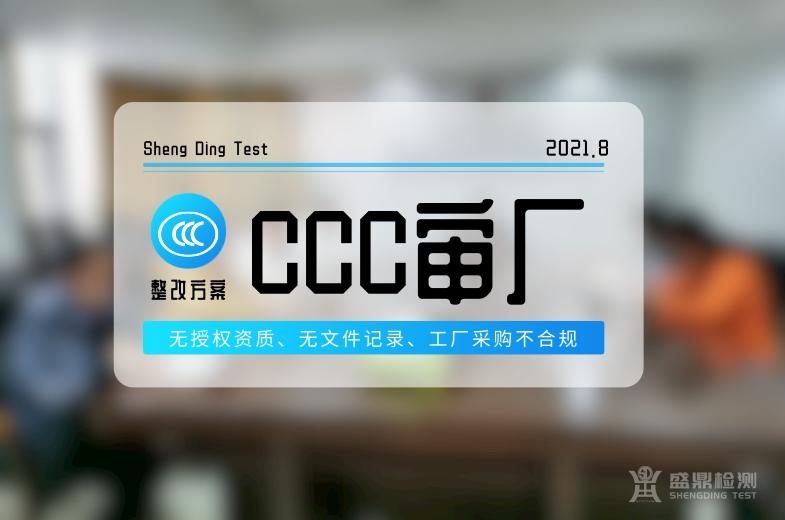 CCC审厂整改方案介绍