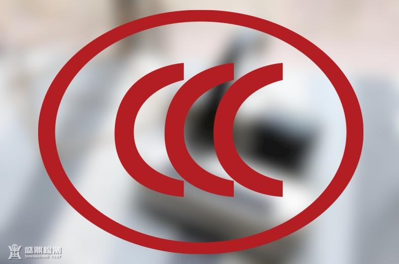 CCC标志