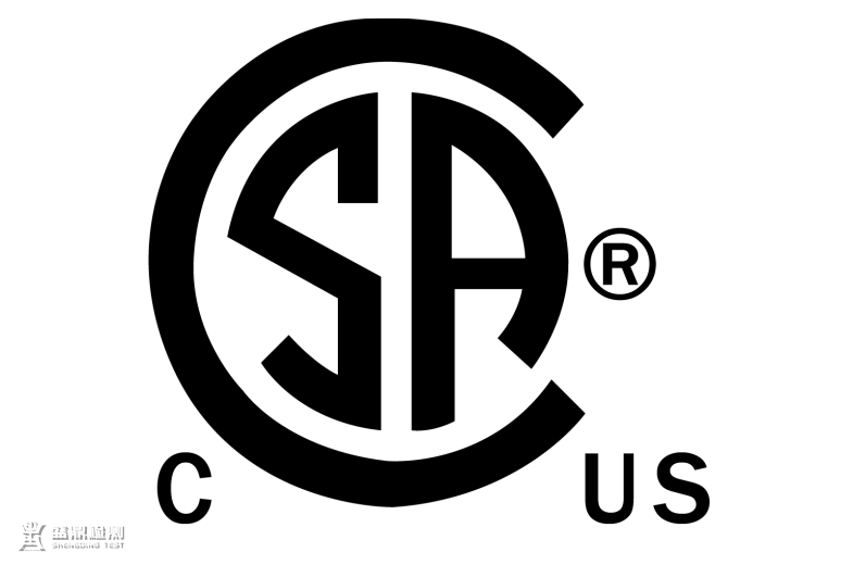 CSA认证标志