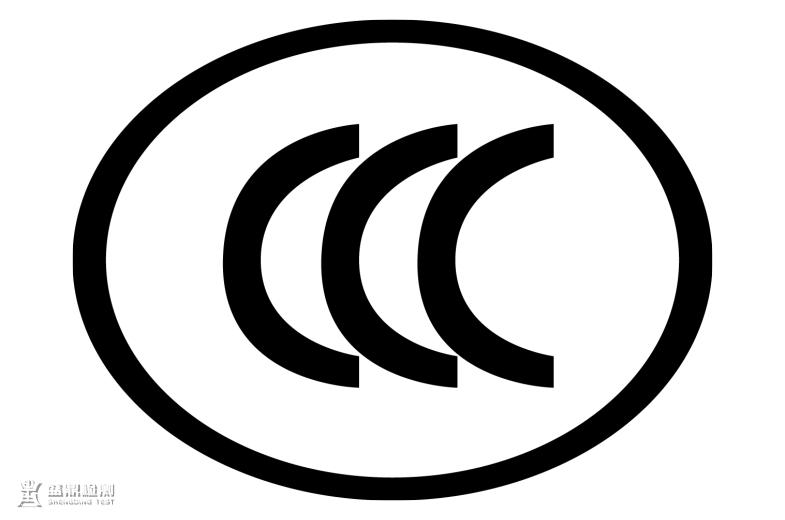 防爆CCC认证标志