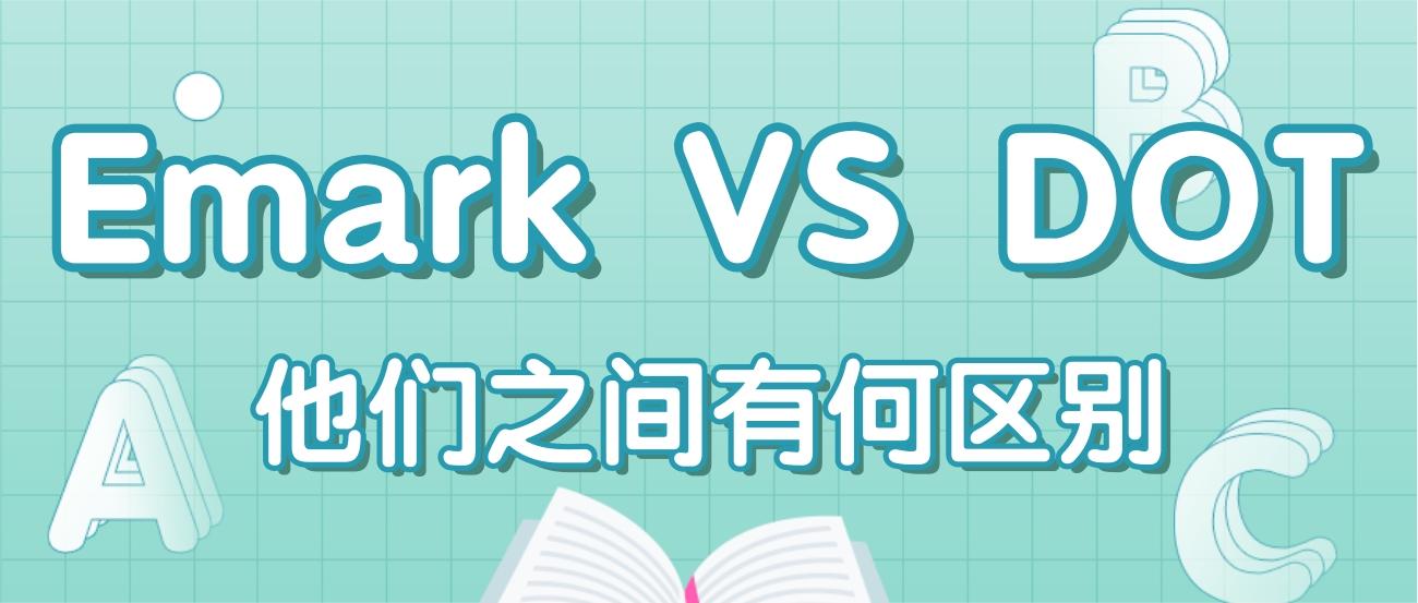 Emark认证与DOT认证的区别