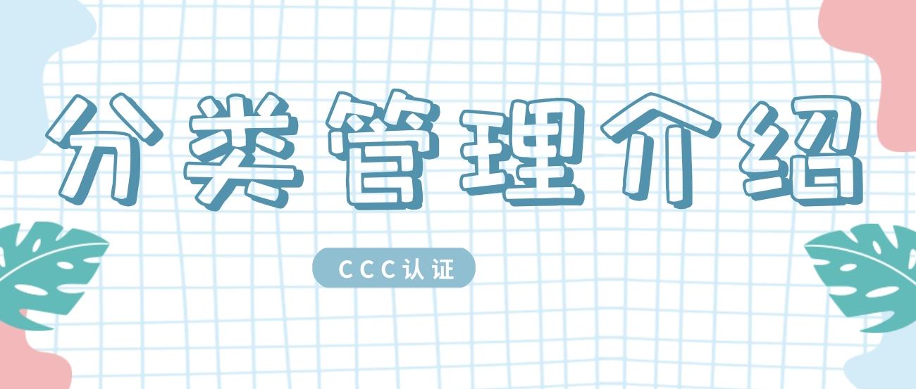 CCC认证中对企业实施分类管理