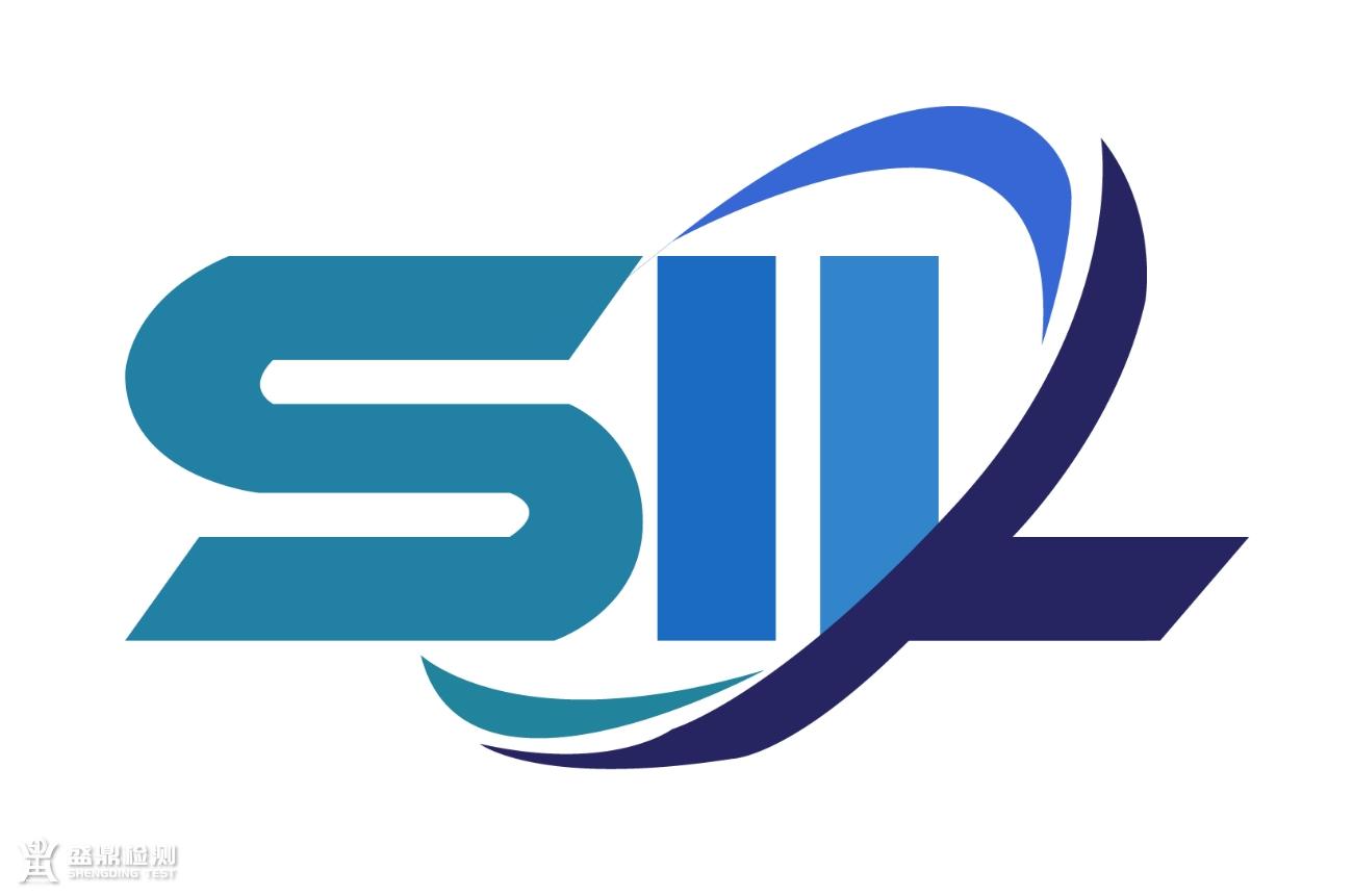 SIL认证