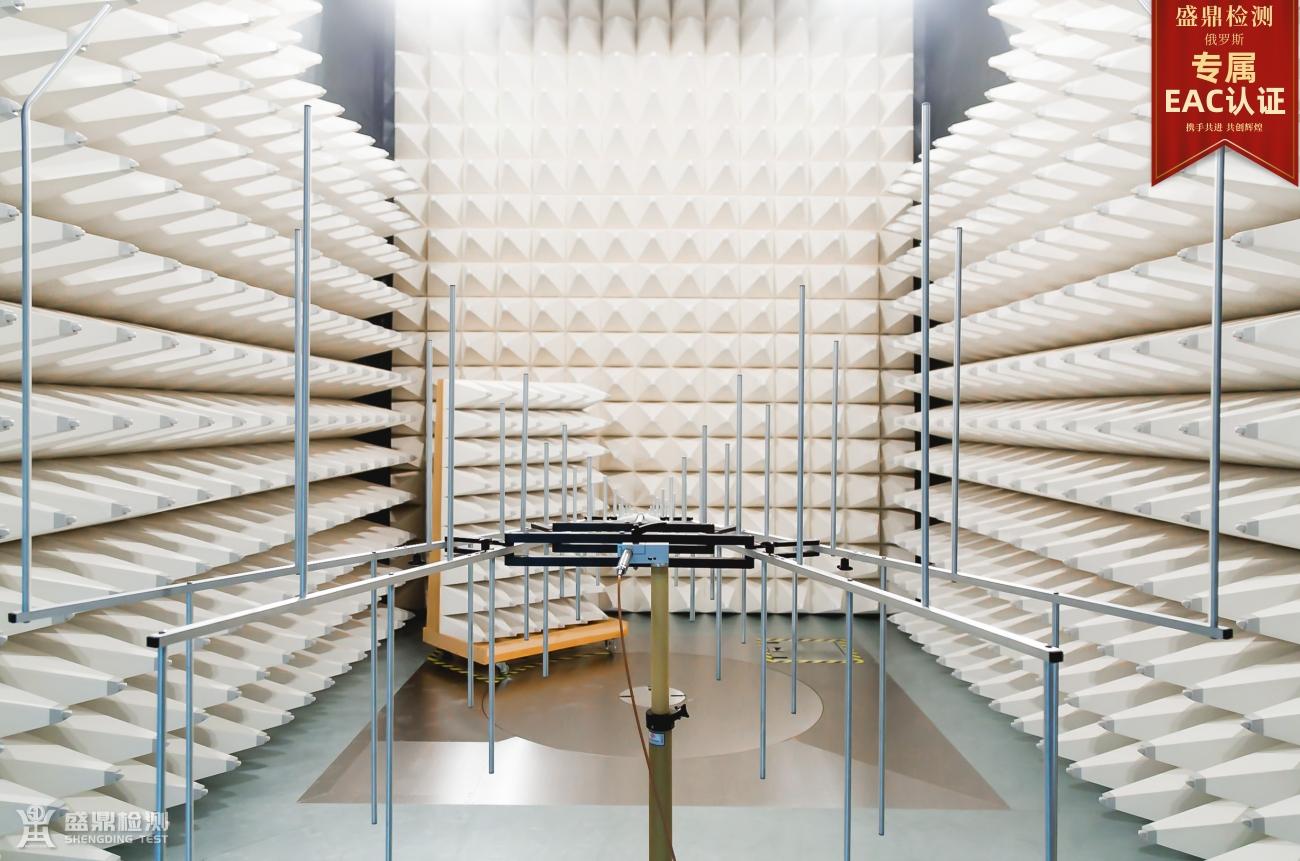 EAC认证实验室