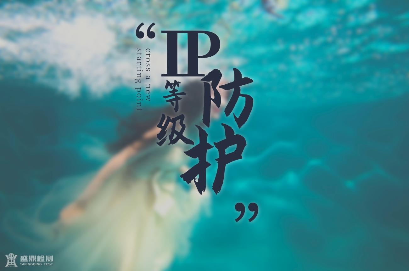 IP防水等级