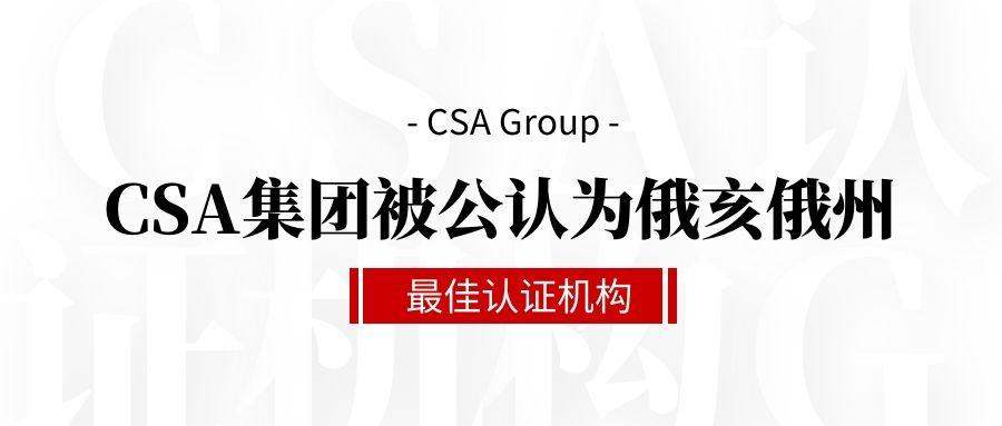 CSA集团被公认为俄亥俄州最佳认证机构