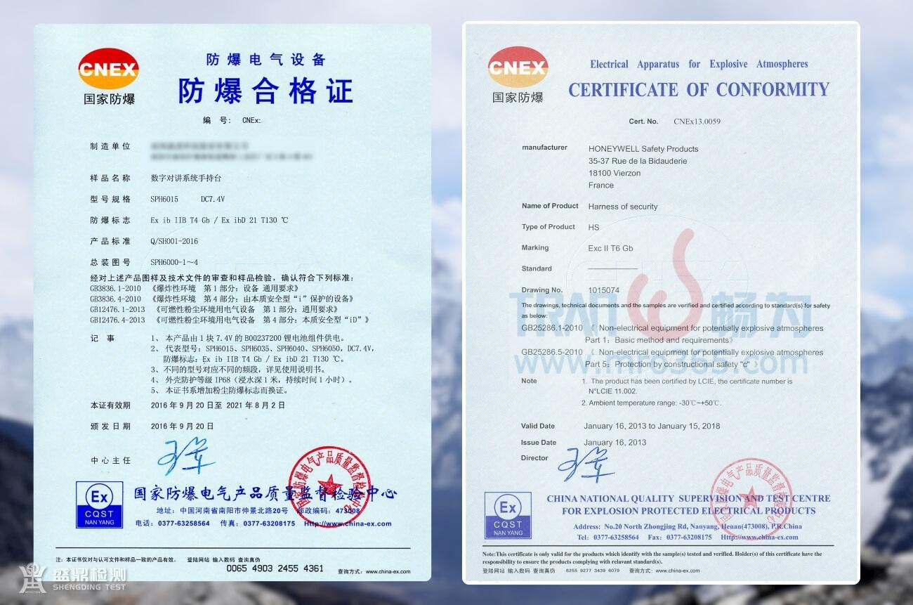 防爆合格证证书