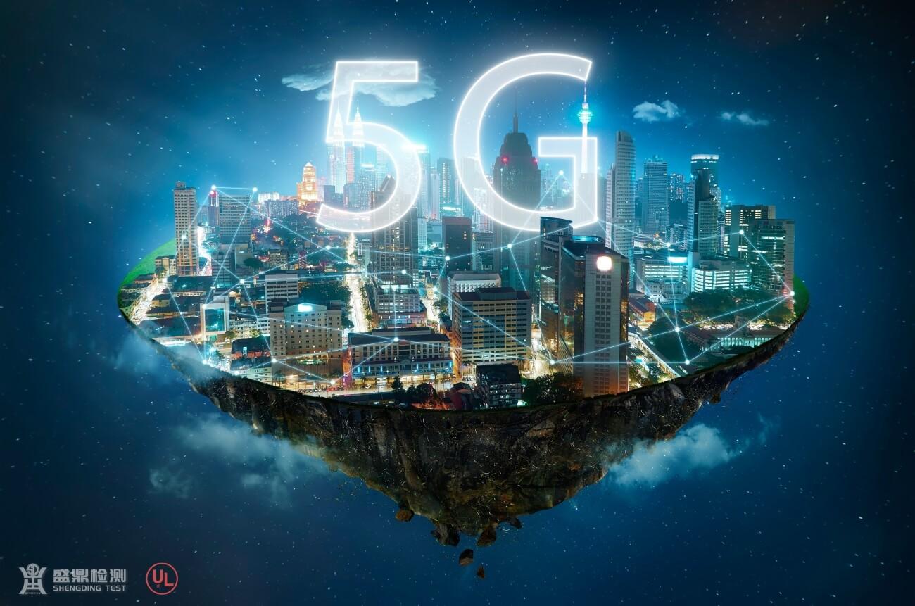 5G设备UL认证