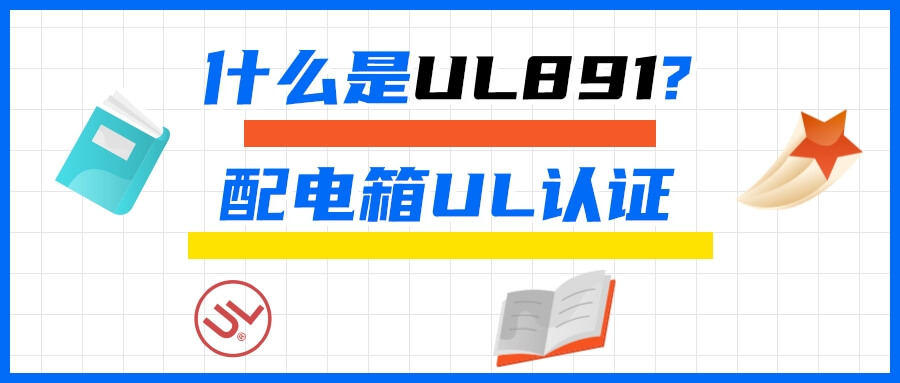 什么是UL891?配电箱UL认证