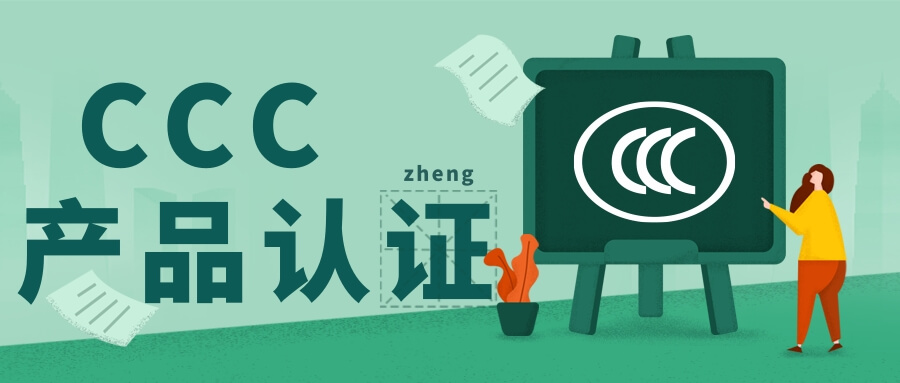 CCC产品认证
