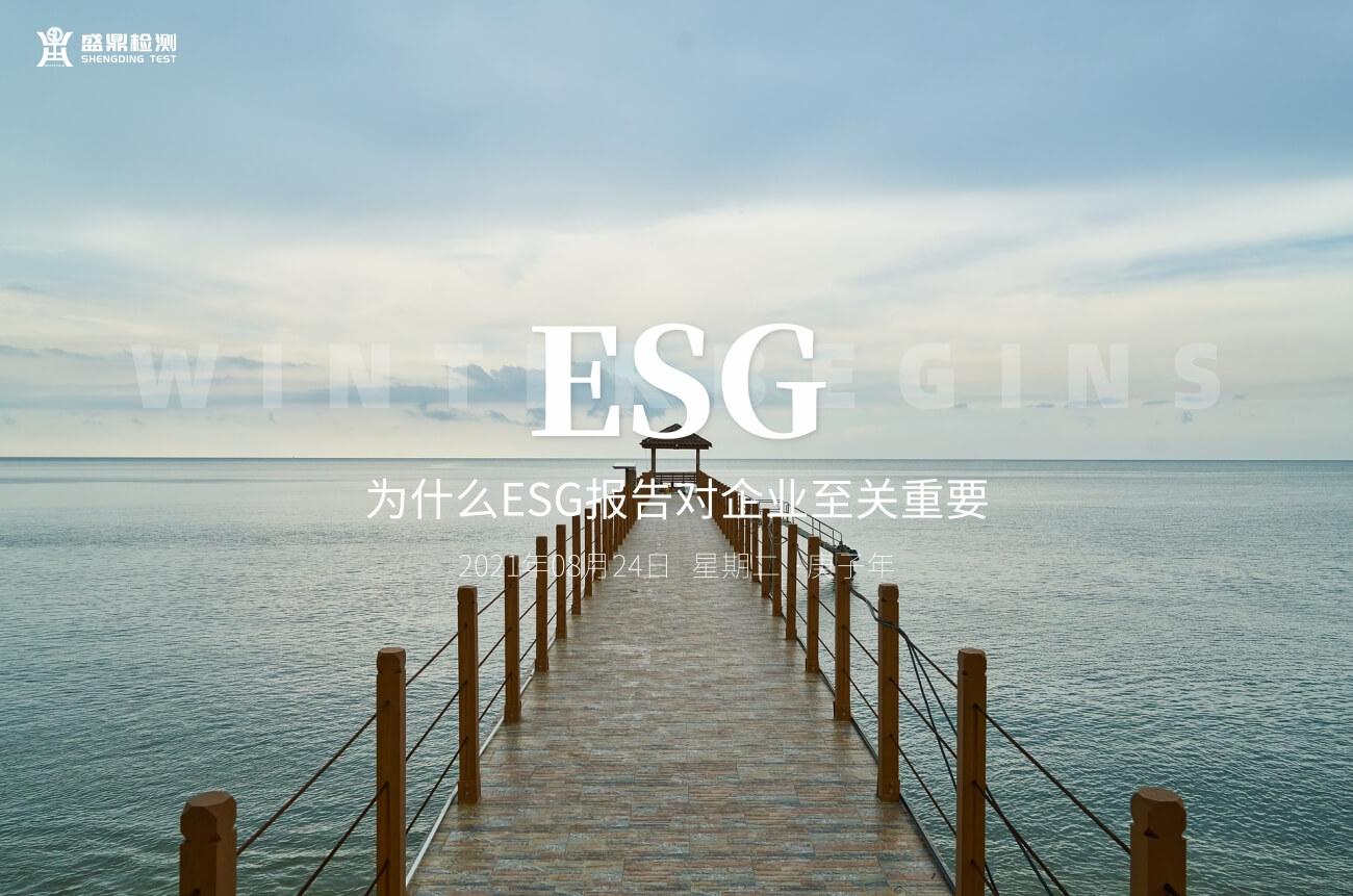 ESG报告对于企业的重要性