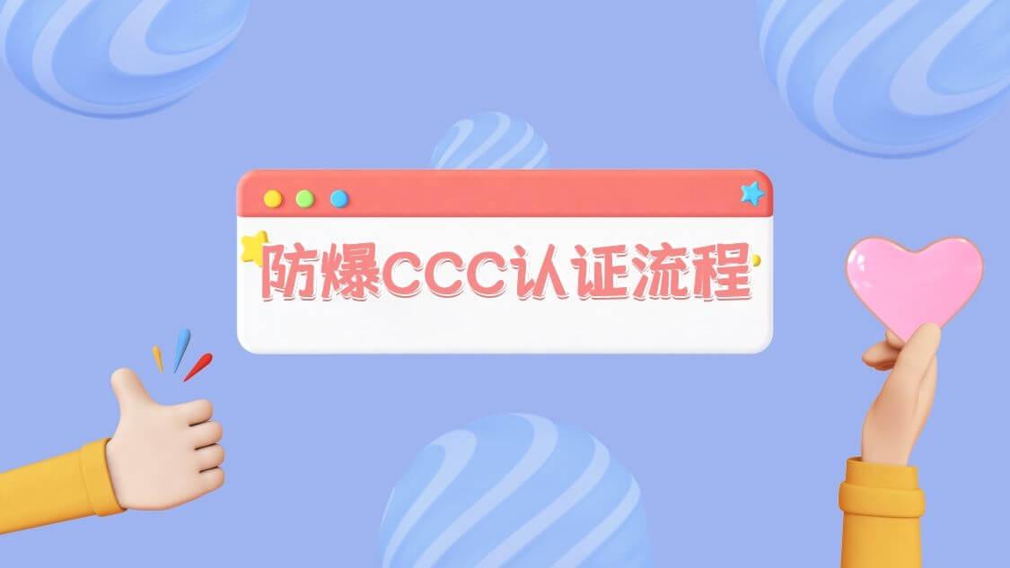 防爆CCC认证流程