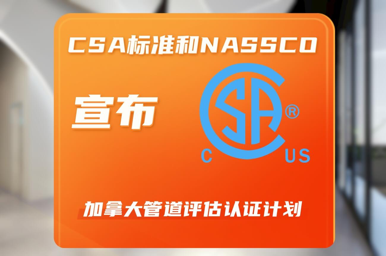 CSA标准和NASSCO宣布加拿大管道评估认证计划