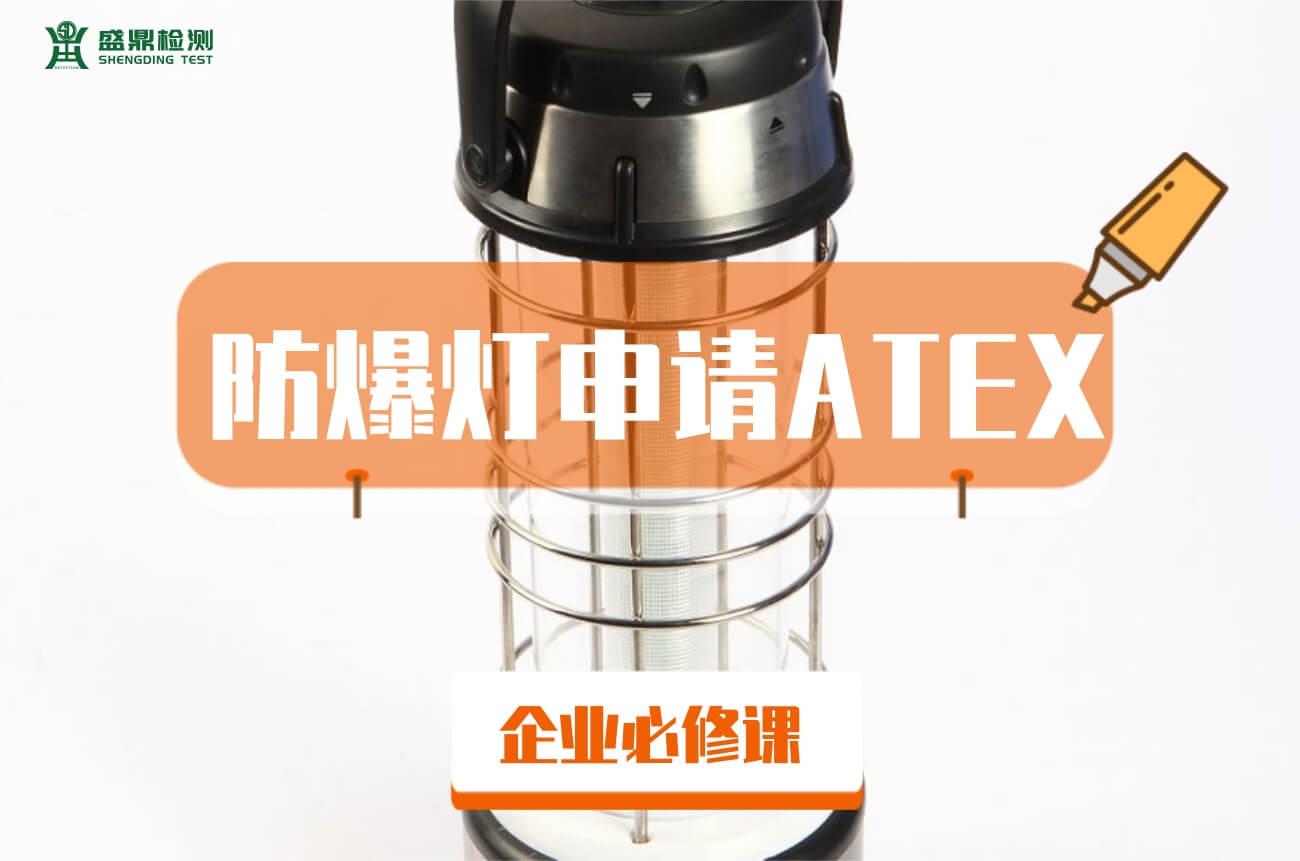 防爆灯申请ATEX防爆认证
