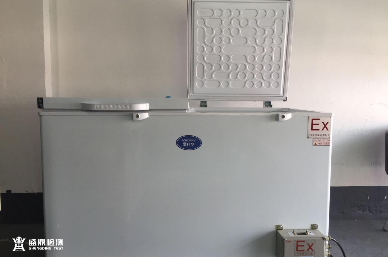 ATEX认证的防爆冰箱
