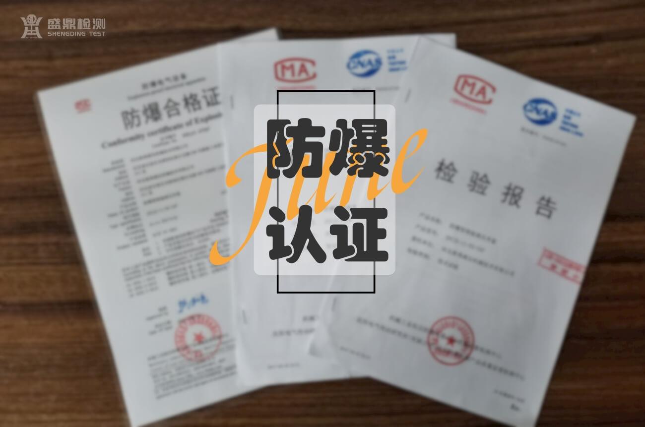 CCC认证和电气防爆认证如何选择