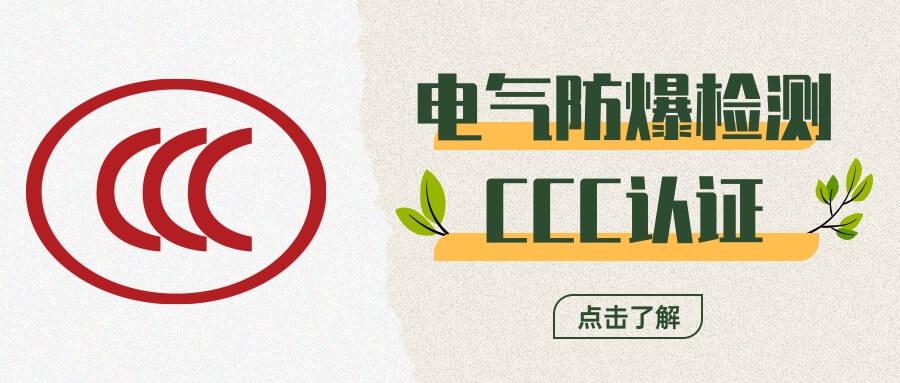 电气防爆CCC认证