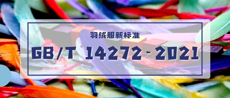 羽绒服新标准GB/T 14272-2021讲解