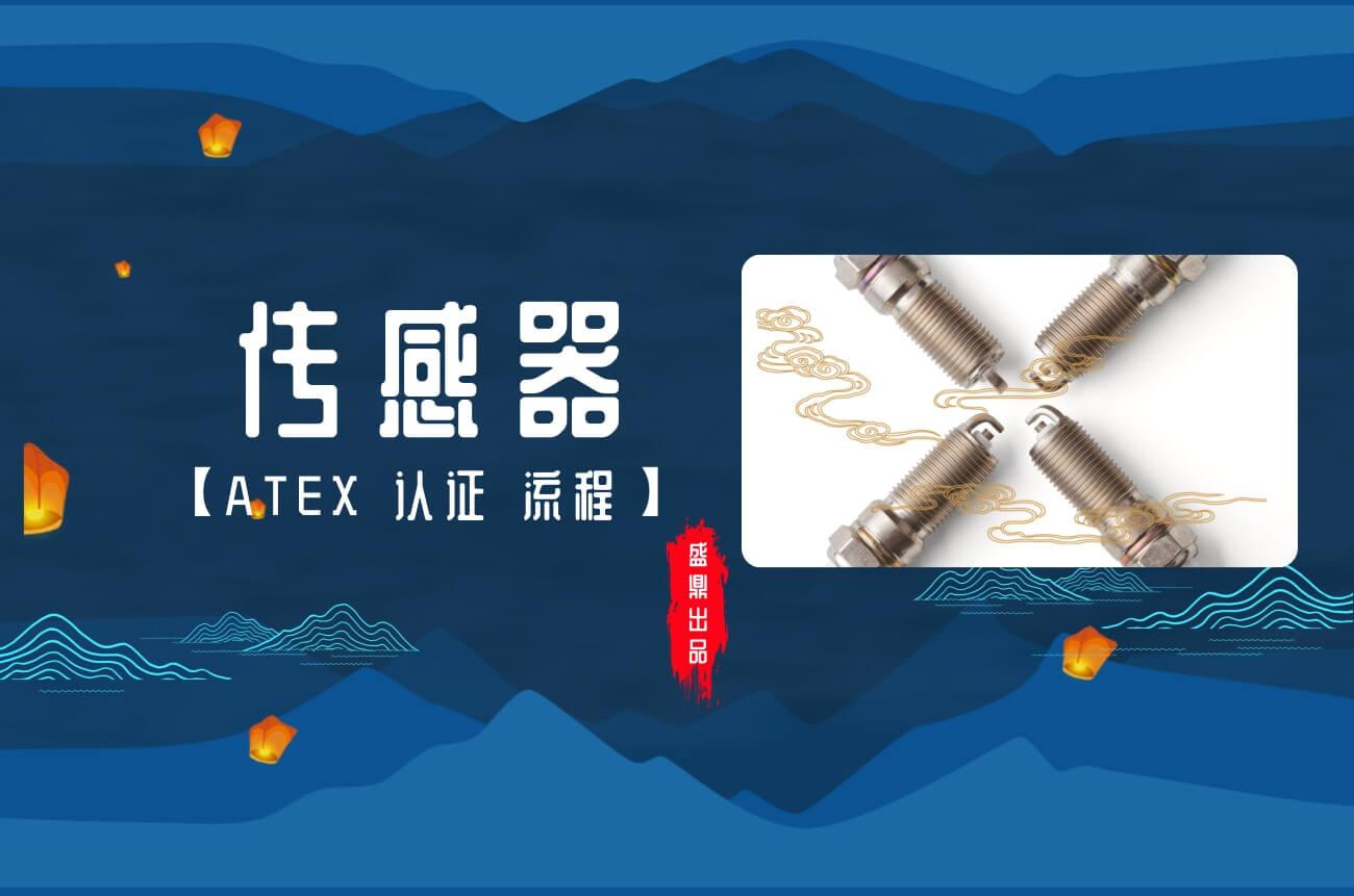 传感器申请ATEX认证流程