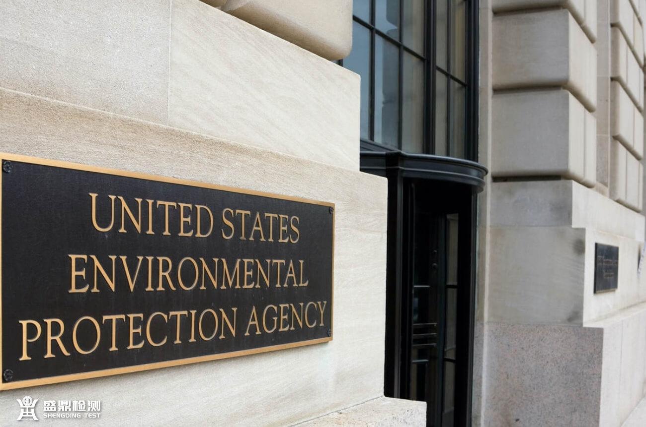 美国环保署