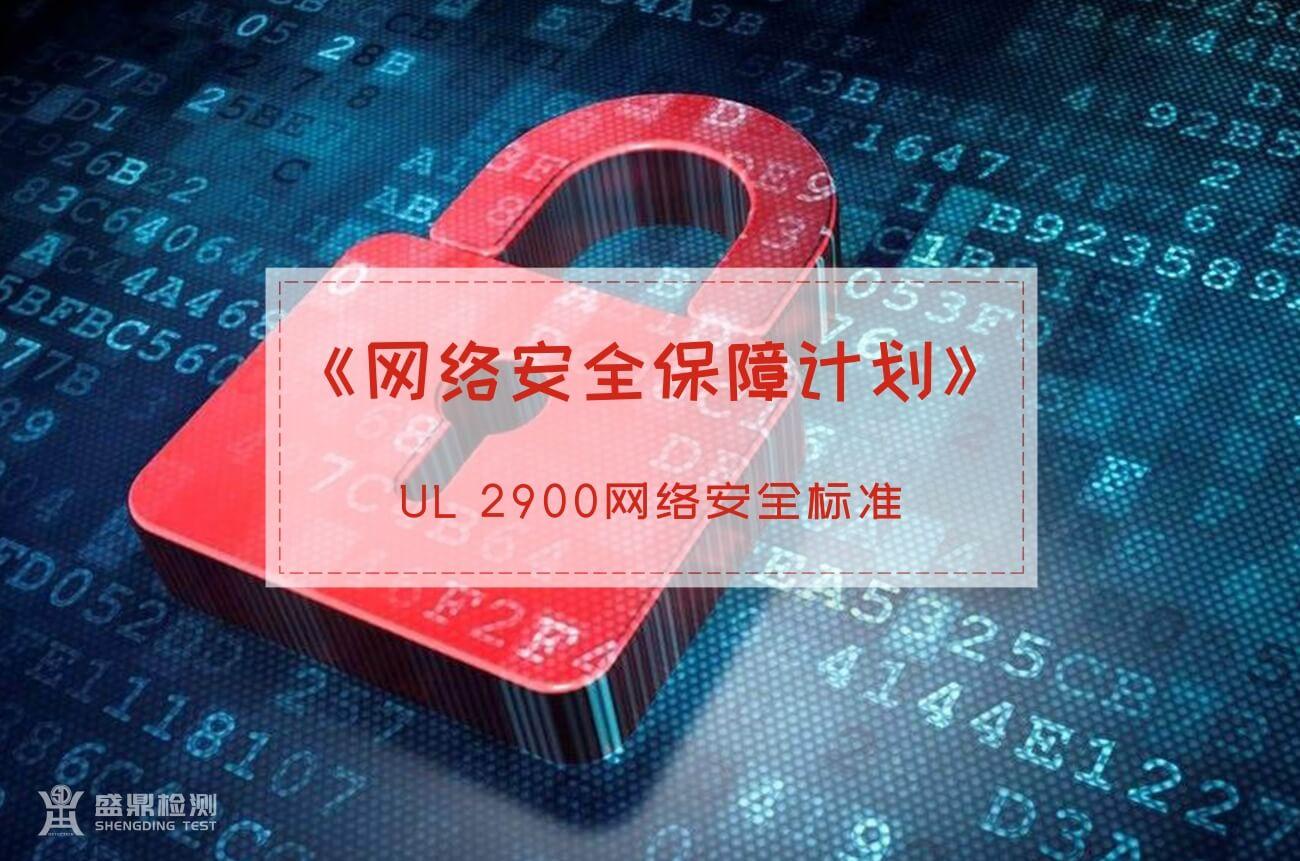 UL 2900网络安全标准