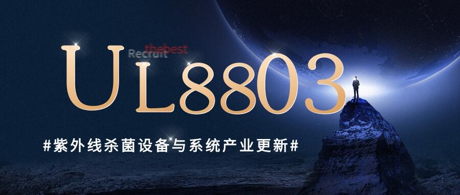 UL 8803紫外线杀菌设备与系统产业更新