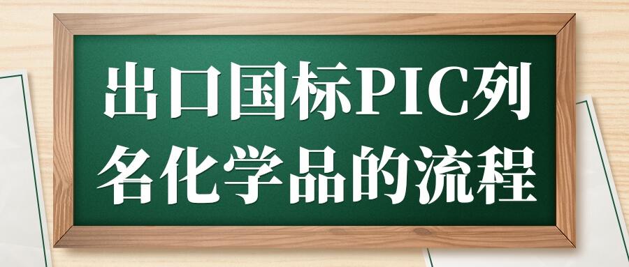 出口PIC化学品流程