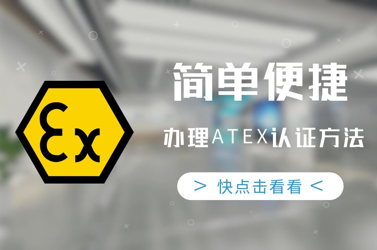 简单便捷办理ATEX认证