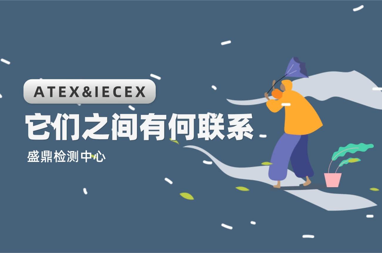 ATEX认证和IECEX认证的联系