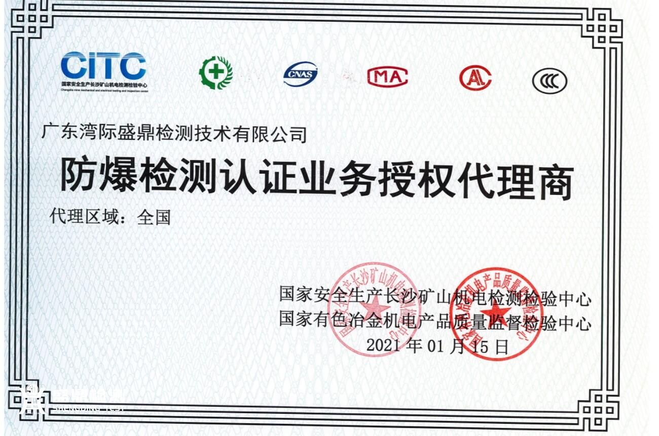 防爆检测认证业务授权代理商证书